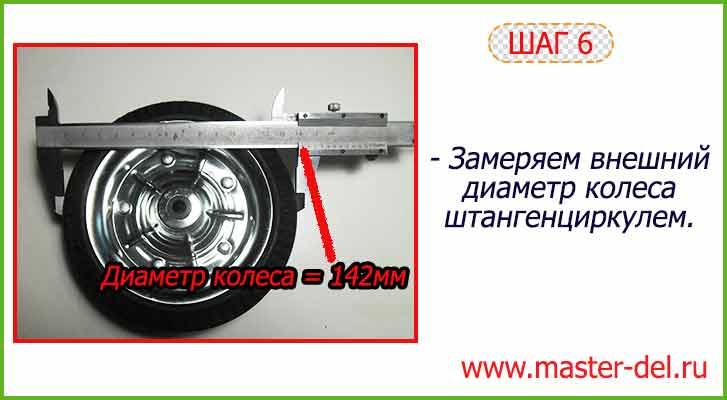ремонт колеса сумки тележки: замер внешнего диаметра колеса